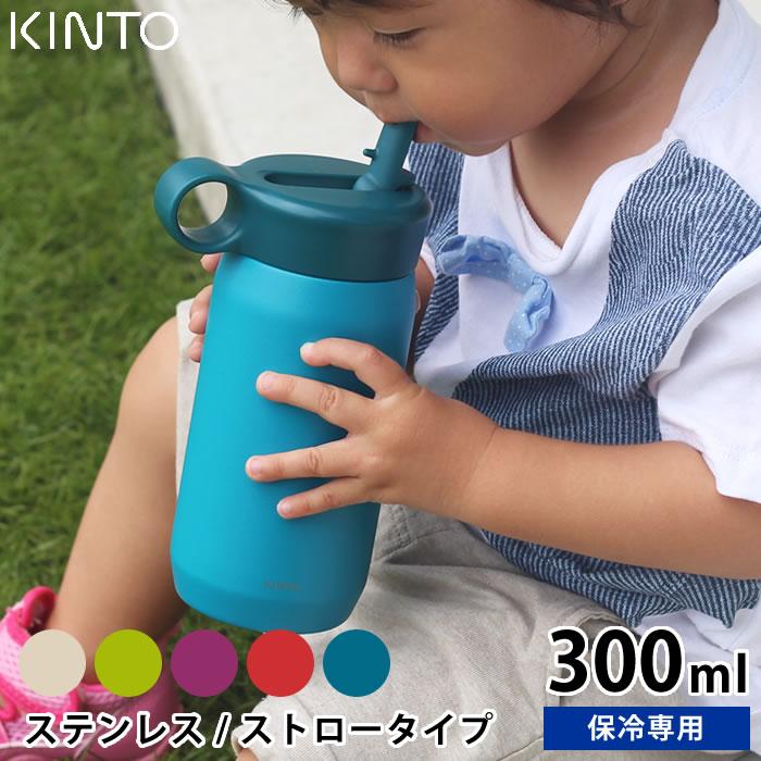 元気いっぱいなあの子ににおすすめ!キッズタンブラー300ml。ストロータイプと直のみの2WAYタイプ。保冷専用。真空二重構造で美味しさ長持ち! KINTO キントー キッズタンブラー 300ml 水筒 ストロー 保冷 かわいい ステンレスボトル ベビー プレイ タンブラー おしゃれ おすすめ シンプル ハンドル付き 男の子 女の子