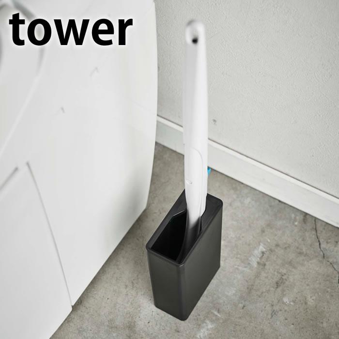 スリムで置き場所を選ばない 流せるトイレブラシスタンド 先端部分を隠せておしゃれに収納できます タワーシリーズ 爆買い新作 流せる トイレブラシ スクラビングバブル タワー tower 使い捨てトイレブラシ OUTLET SALE ハンドル 収納 yamazaki ホルダー 4855 山崎実業 ホワイト ブラック スリム スタイリッシュ 4856 シンプル