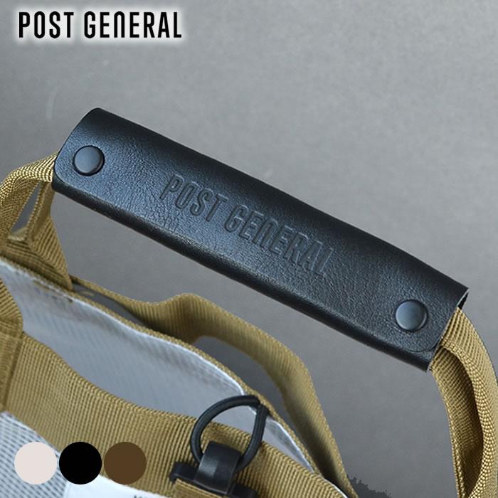上質な本革で作られているので耐久性があり長持ちするハンドルカバー 使い込むほどに手に馴染みます お持ちのバッグに取り付ければ 持ち手部分が痛むのを防ぐことが出来ます 持ち手 本革 POST GENERAL 品質検査済 ポストジェネラル レザーハンドルカバー 革 至上 メンズ レディース おしゃれ 牛革 レザー バッグ トートバッグ 汚れ防止 ショルダー