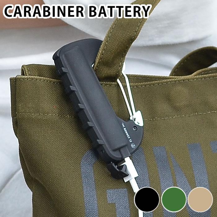 色々なところに引っ掛けて持ち歩ける CARABINER BATTERY シンプルかつコンパクトでいざという時に大活躍 アウトドアはもちろん 防災グッズにもおすすめです br> 30%OFFクーポン対象 モバイルバッテリー カラビナバッテリー 充電器 アウトドア おしゃれ コンパクト 携帯 軽量 カラビナ 限定特価 充電 キーホルダー 防災用品 定番の人気シリーズPOINT(ポイント)入荷 持ち運び 防水 おすすめ