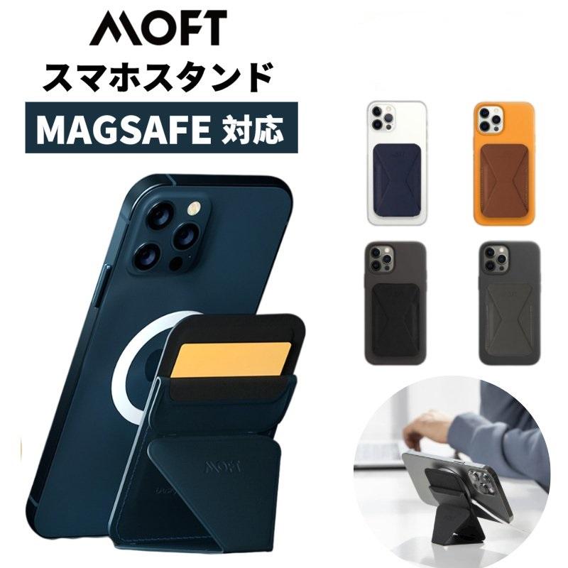 MOFT マグネット スマホスタンド 送料無料激安祭 iPhone 12 Magsafe対応 薄型 軽量 モフト iPhone12 スマホホルダー MagSafe ヴィーガンレザー 背面カード収納 日本最大級の品揃え 角度調節 折りたたみ フロートタイプ ワイヤレス充電 スナップオン 取り外し 正規取扱店