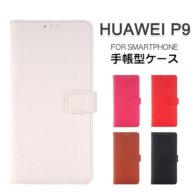 送料無料 クールにも お洒落にも おすすめ HUAWEI P9専用ケースP9 ケース 手帳型 二つ折り Huawei P9ケース レザー 革Huawei P9カバーHuawei 財布型 札入れ P9保護ケース スタンド機能 P9専用 皮 財布型ケース 新品未使用正規品 ファーウェイ 未使用 P9 キャラクター オシャレ P9手帳型ケース 革 横開き 滑り防止 おしゃれ 手帳型ケース P9カバー