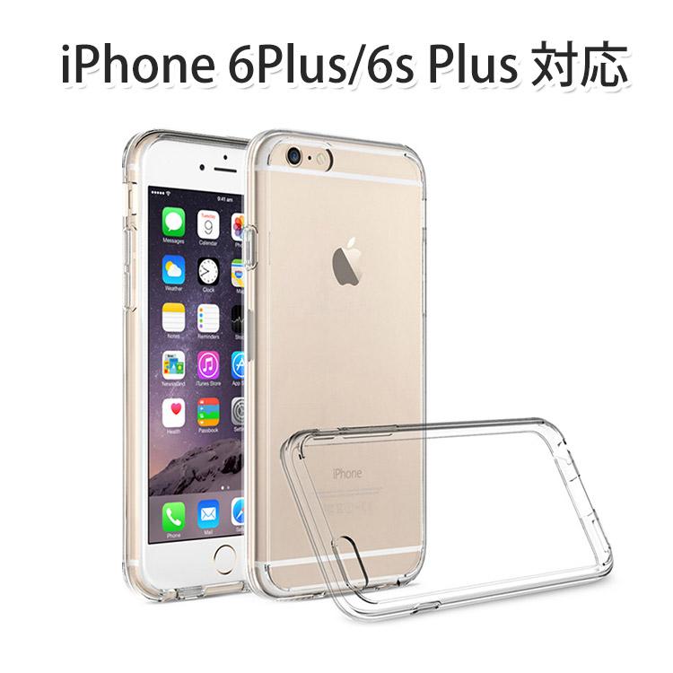 送料無料 iPhone 6plus 6s plusケース 日本最大級の品揃え クリア 格安SALEスタート 6plusケース 背面カバー 耐衝撃 ハード オシャレ オススメ 人気 plus ケース 透明 背面ケース おすすめ 背面保護 スマホケース プレゼント ハードケース カッコイイ おしゃれ かわいい アイフォン6plus バンパー クリアカバー クリアケース