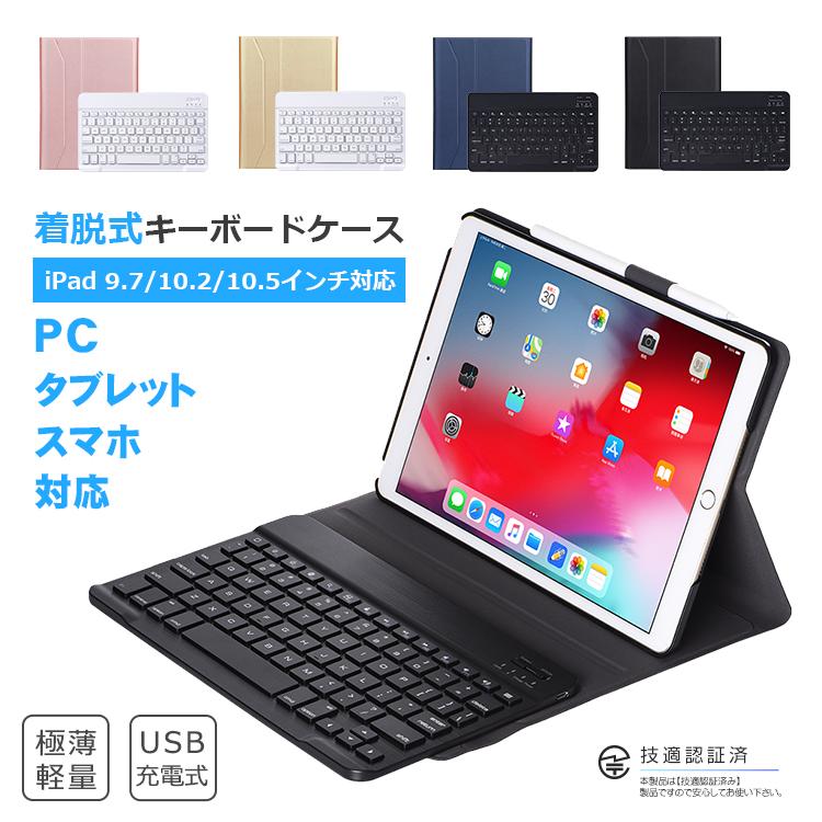送料無料 第8世代 ipad 10.2 スーパーセール 第7世代 キーボード 9.7 ケース 第6世代 第5世代 Air Air2 対応 着脱式キーボード搭載 保護ケース 一体型 手持ち Pro iPad カバー 薄型 10.2インチ 軽量 2018モデル 着脱式 us配列 5世代 9.7インチ 着脱式キーボード スタンド オートスリープ シンプル Bluetooth 至高