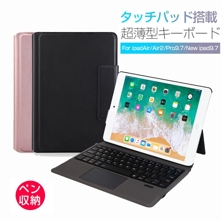 送料無料 ipad 2018 9.7 手数料無料 pro 9.7対応 キーボード bluetooth ケース 会議 オフィス 出張 タブレットカバー 1位 iPad タッチパッド付き Pencil iPadAir保護ケース レザー 軽量 カバー キーボードケース 第5世代 薄型キーボードケースApple 即出荷 iPad9.7 iPadPro9.7 2017 一体型手帳型 第6世代ケース iPadAir2