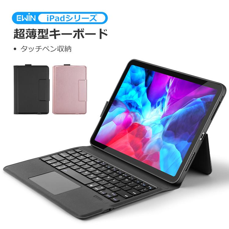 ランキング入賞 送料無料 iPad pro 2021 11 第3世代 キーボード ケース タッチパッド付き 一体式 Bluetooth 超薄型 1位入賞 お値打ち価格で 2020新作 ワイヤレスキーボード タッチパッド搭載 第6世代 仕事 勤務 在宅 9.7 第7世代 10.2 第8世代 10.9インチ bluetooth ipad 手帳型 air3 Air4 10.5