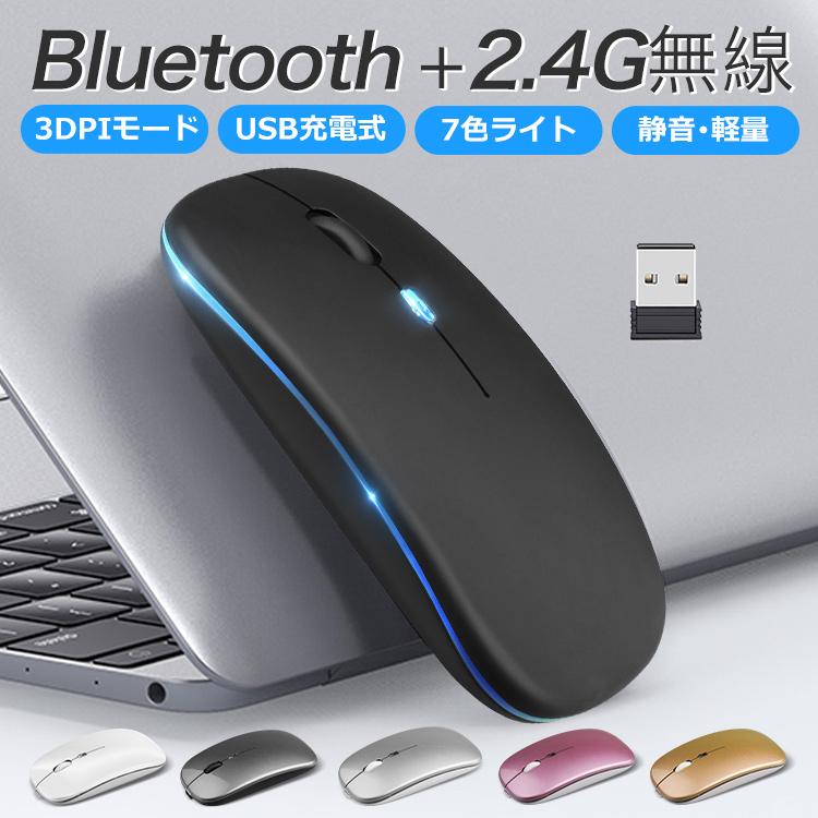 送料無料 90日間連続作動 Bluetooth5.2+3.0 マウス 10Mまで通信 光学式 3段階DPI切替え USB充電式 静音 薄型 無線 耐久性抜群 持ち運び便利 省エネルギー 日本語説明書 ギフト 2021年最新 iPad オフィス 最大90日持続 Bluetooth 高精度 3DPIモード Windows 軽量 充電式 在庫一掃売り切りセール PC Mac ストア 7色ライ付 Laptopに対応 パソコン 2.4GHz 旅 ワイヤレスマウス