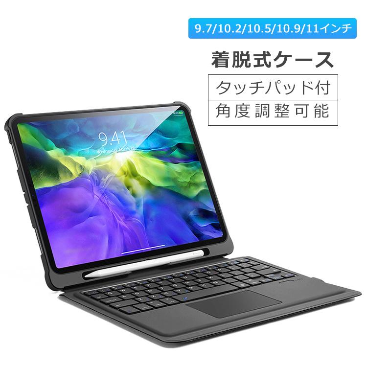 iPadをPCのように使える 作業を効率化させ 長文を作成しやすい テレワーク リモート 在宅勤務 丈夫 軽量 耐衝撃 学生 旅行 会議 オフィス 出張 モデル着用&注目アイテム ランキング入賞 ipad キーボード 分離式 タッチパッド搭載 iPad 2021 US配列 ケース 10.2インチ 9.7インチ 11インチ 第3世代 スタンド機能 ワーク Air 在宅 第8世代 Bluetooth5.0 定番 オートスリープ 送料無料 10.9インチ 10.5インチ Pro ペン収納