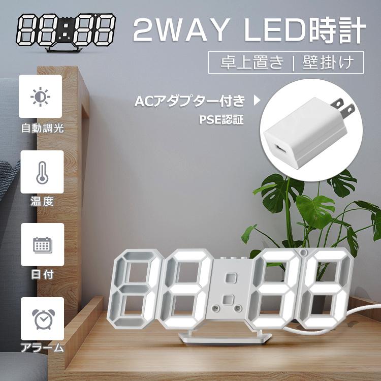 送料無料 お部屋に馴染みやすい シンプルなデザイン LED 置き時計 プレゼント 壁掛け時計 2in1 デジタル時計 置時計 目覚まし時計 3D LEDデジタル 3段階調光 スヌーズ 時計 可愛い シンプル アラーム クロック 格安 価格でご提供いたします ナチュラル 壁掛け ハイセンス 静音 インテリア USB電源 おしゃれ
