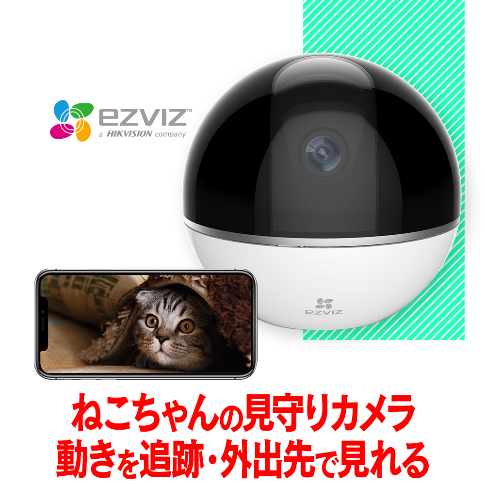 ペット カメラ 留守 見守りカメラ ペットカメラ ワイヤレス 猫 留守番 防犯カメラ 家庭用 ペット 監視カメラ sdカード録画 自動追跡 簡単 設置 ネットワークカメラ ペットモニター ベビーモニター Wi-Fi EZVIZ スマホ 遠隔監視 送料無料