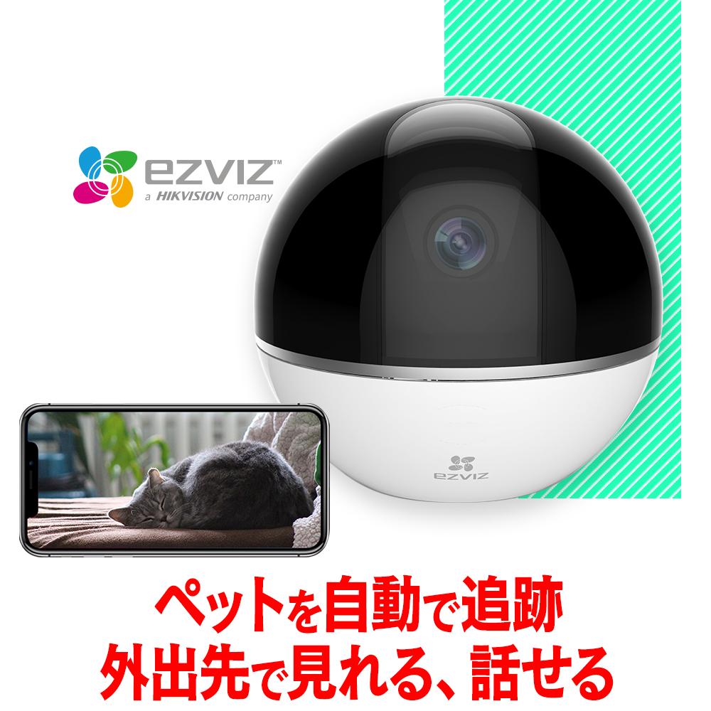 ペット カメラ 留守 見守りカメラ ペットカメラ ワイヤレス 留守番 防犯カメラ 家庭用 ペット 監視カメラ sdカード録画 自動追跡  簡単 設置 ネットワークカメラ ペットモニター ベビーモニター Wi-Fi EZVIZ スマホ 遠隔監視 送料無料