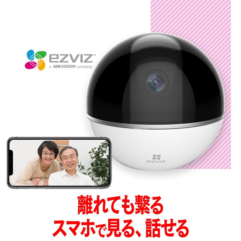 介護 カメラ 見守りカメラ ワイヤレス 家庭用 ペットカメラ 監視カメラ 留守 認知症 徘徊 対策 sdカード録画 自動追跡 簡単 設置 ネットワークカメラ ベビーモニター Wi-Fi EZVIZ スマホ 遠隔監視 令和 送料無料