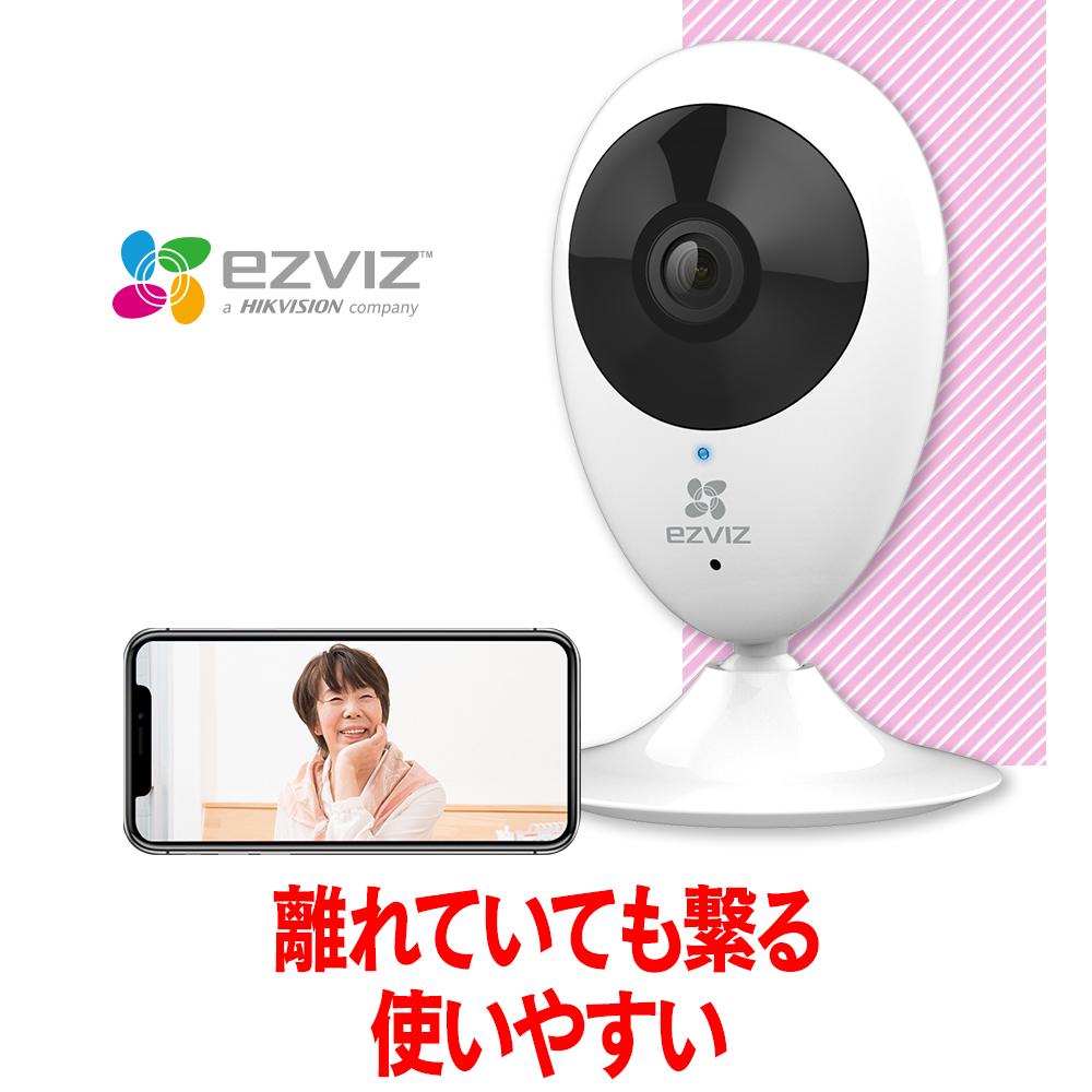 介護 カメラ 見守りカメラ ワイヤレス 家庭用 ペット カメラ 留守 認知症 徘徊 対策 監視カメラ 留守番 sdカード録画 180° 簡単 設置 ネットワークカメラ ベビーモニター Wi-Fi EZVIZ スマホ 遠隔監視 令和 送料無料