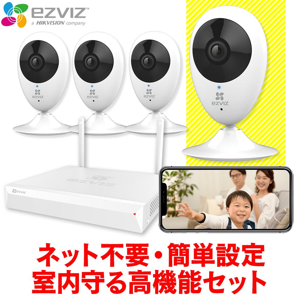 防犯カメラ ペットカメラ ワイヤレス 家庭用 監視カメラ 留守 見守りカメラ セット sdカード録画 180° 簡単 設置 ネットワークカメラ 小型 ベビーモニター Wi-Fi EZVIZ スマホ 遠隔監視 送料無料 母の日 父の日