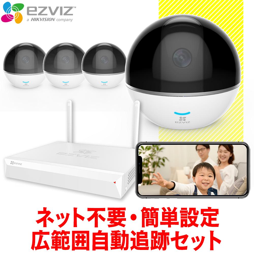 防犯カメラ ワイヤレス ペットカメラ 家庭用 監視カメラ 留守 見守りカメラ セット sdカード録画 簡単 設置 ネットワークカメラ 小型 ベビーモニター Wi-Fi EZVIZ スマホ 遠隔監視 送料無料 母の日 父の日