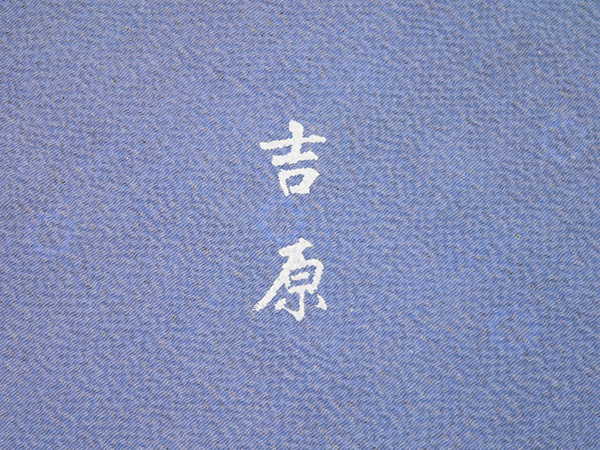 Wrapping the name put (put print name) wrapping of less than 100 cm ( 二四 width, two Shaku width, 2 width, inside width ), bags, surname or name ) three-letter to 10P04Aug13