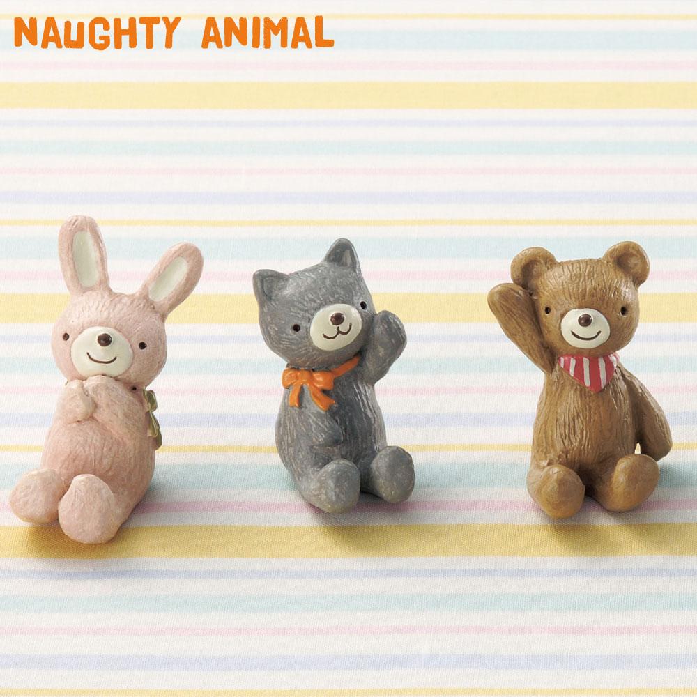 置いておくだけで癒される可愛い動物たちのマスコット インテリア小物 ノーティーベベ ウサギ ネコ クマ ノーティーアニマル マスコット かわいい 装飾 置物 年末年始大決算 再再販 動物 可愛い 小物 あす楽対応