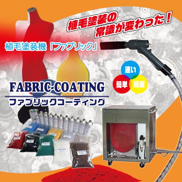 植毛塗装機「ファブリック」ファブリックコーティング セット UBU-100-SET【代金引換不可】