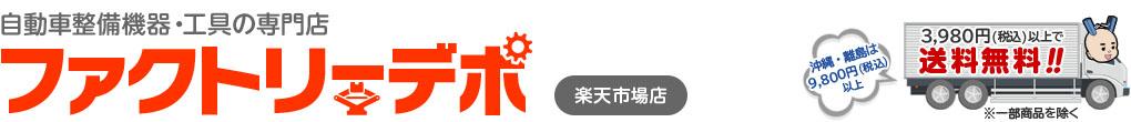 ファクトリーデポ:自動車整備工具 機器 板金 塗装 工具の専門店 ファクトリーデポ
