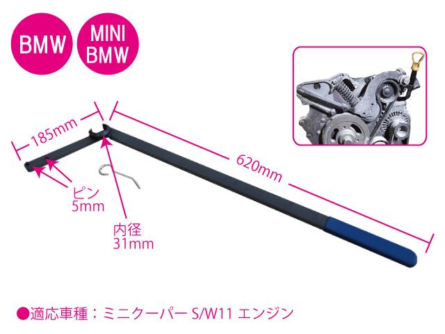 供MINI使用的皮带松紧调整器工具(S/C引擎用)AMR313A