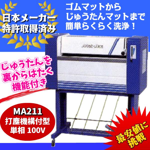KE・OSマシナリー製 カーマット洗浄機「マットエース」(打塵機構付、100V) MA211【代金引換不可】【車上渡し】
