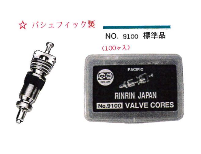 パシフィック製 バルブコア ショートタイプ 100個入り 9100【代金引換不可】