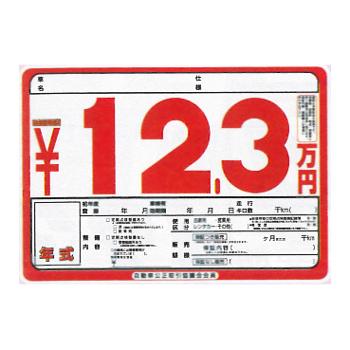 SPM プライスボード スチール製プライスボードセットAS-1 ボード10枚組 ハリガネハンガー10本・数字カード30枚付 1式 AS-1【代金引換不可】