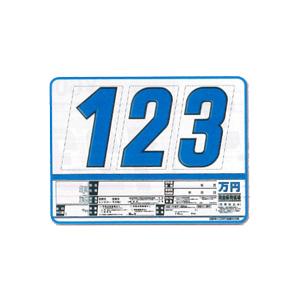 SPM プライスボード スチール製プライスボードセットAS-52 ボード10枚組 ハリガネハンガー10本・数字カード30枚付 1式 AS-52【代金引換不可】