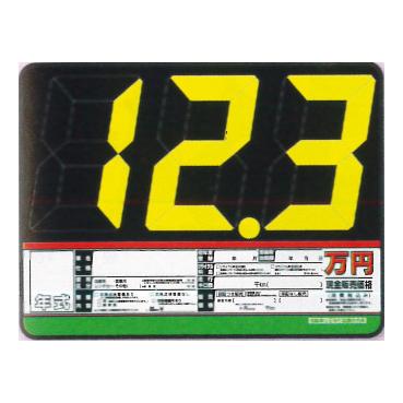 【ポイント最大19倍 1/20限定】SPM プライスボード SK製プライスボードセットSK-10 ボード10枚組 スライド金具10本・数字シート10枚付 1式 SK-10【代金引換不可】