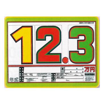 SPM プライスボード SK製プライスボードセットSK-21 ボード10枚組 スライド金具10本・数字プレート30枚付 1式 SK-21【代金引換不可】