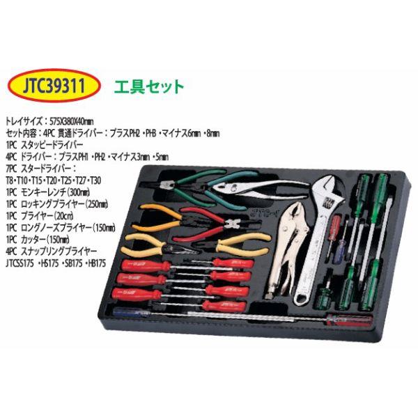 正式的 JTC(ラグナ) 工具セット JTC39311【代金引換不可】, DryBones Online Shop 83a50c15