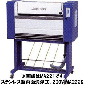 【ポイント最大19倍 2/5限定】KE・OSマシナリー製 カーマット洗浄機「マットエース」(ステンレス製両面洗浄式、200V) MA222S【代金引換不可】【車上渡し】