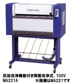 KE・OSマシナリー製 カーマット洗浄機「マットエース」(灰皿洗浄機能付き両面洗浄式、100V) MA221A【代金引換不可】【車上渡し】