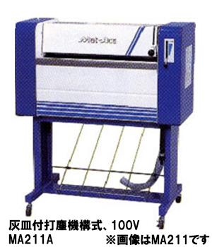 KE・OSマシナリー製 カーマット洗浄機「マットエース」(灰皿付打塵機構式、100V) MA211A【代金引換不可】【車上渡し】