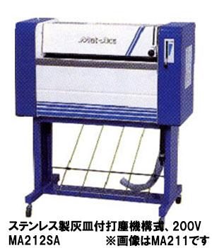 KE・OSマシナリー製 カーマット洗浄機「マットエース」(ステンレス製灰皿付打塵機構式、200V) MA212SA【代金引換不可】【車上渡し】