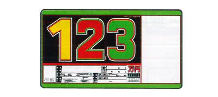 SPM プライスボード SK製プライスボードセットSK-22 ボード10枚組 スライド金具10本・数字カード30枚付 1式 SK-22【代金引換不可】
