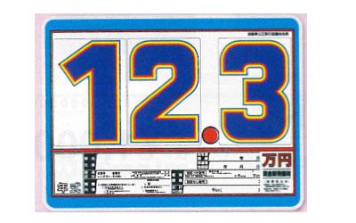 SPM プライスボード SK製プライスボードセットSK-36 ボード10枚組 スライド金具10本・数字プレート30枚付 1式 SK-36【代金引換不可】