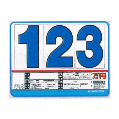 SPM プライスボード スチール製プライスボードセットAS-34 ボード10枚組 ハリガネハンガー10本・数字カード30枚付 1式 AS-34【代金引換不可】