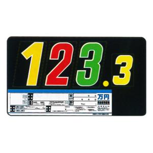SPM プライスボード SK製プライスボードセットSK-51 ボード10枚組 スライド金具10本・数字カード30枚付 1式 SK-51【代金引換不可】