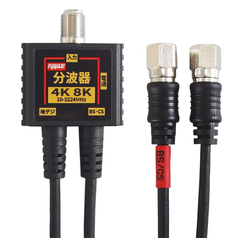 ■高周波数をカバーする10~3224MHzの広帯域仕様 4K8K放送地デジBS 特売 CSアンテナ分波器アンテナセパレーター R2 4K8K放送対応 アンテナ分波器ケーブル一体型 ニッケルメッキ 0.2m CS ブラック デジタル放送対応 豊富な品 FF4877BK 地デジ FF-4877BK CATV BS
