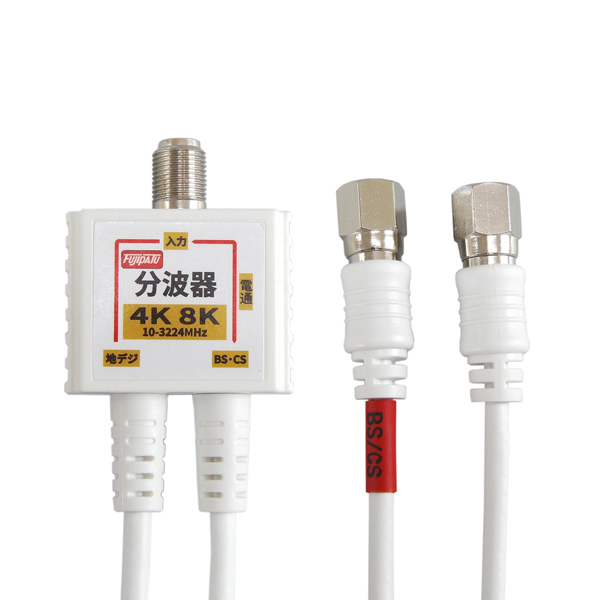 ■高周波数をカバーする10~3224MHzの広帯域仕様 4K8K放送地デジBS CSアンテナ分波器アンテナセパレーター 在庫一掃売り切りセール R2 4K8K放送対応 アンテナ分波器ケーブル一体型 ニッケルメッキ 0.2m CS FF-4877WH FF4877WH BS デジタル放送対応 CATV 新作 人気 ホワイト 地デジ