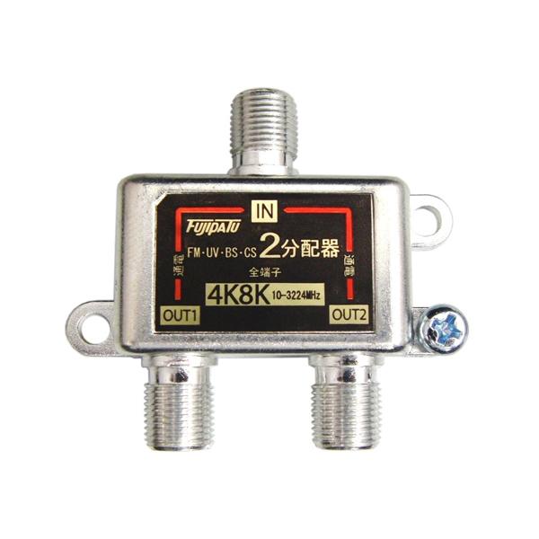 4K8K放送対応アンテナ2分配器3224MHz対応の正規品です R F-FACTORY BS CS 当店は最高な サービスを提供します 地上デジタル 4K8K放送対応 アンテナ2分配器 3224MHz対応 FF48AT2 業界No.1 全端子電流通型 FF-48AT2 2分配 分配器 屋内用