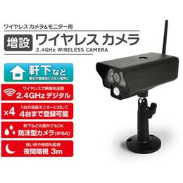 [SB]ELPA 増設ワイヤレスカメラ 防沫型 CMS-C70