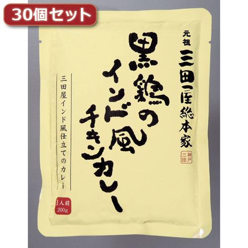 [ポイント10倍][SB]三田屋総本家 黒鶏のインド風チキンカレー30個セット AZB7180X30