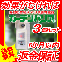 【月間優良ショップ選出】【日本製】【返金保証・電池付属】[猫よけ 対策][猫よけグッズ]猫退治・猫撃退・猫よけ センサーで超音波を!ガーデンバリアGDX/3個セットGDX3P