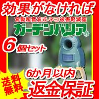 【月間優良ショップ選出】【返金保証】[猫よけ 対策][猫よけグッズ]猫退治・猫撃退・猫よけ センサーで超音波を!ガーデンバリアミニ6個セットGDX-M/6個セットGDXM6P