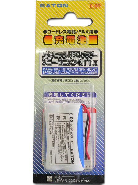 コードレスホン交換用バッテリー 汎用充電池 [EATON][R]NTTコードレスホン子機用充電池【CT-デンチパック-033 同等品】E02
