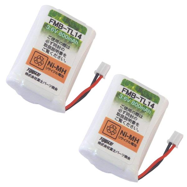 2個セット 通話長持ち ニッケル水素電池 もちろん安心の3か月保証 子機用バッテリー <セール&特集> R ニッケル水素採用 FMBTL14 パナソニック コードレスホン子機用充電池 Panasonic 同等品 割り引き KX-FAN50
