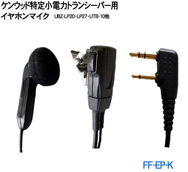 ケンウッド特定小電力トランシーバー用 イヤホンマイク インカム 購買 豊富な品 FF-EP-K EMC-3互換