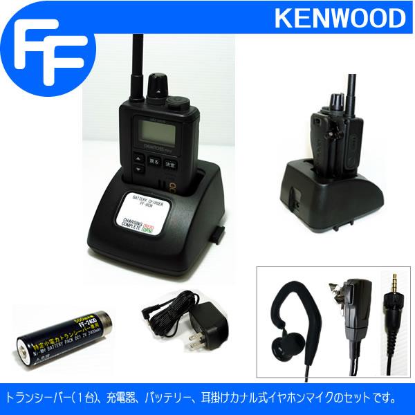 ケンウッド 特定小電力トランシーバー デミトス ミニ UBZ-M51S イヤホンマイク、バッテリー、充電器の4点セット